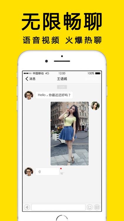 同城交友-约会聊天软件 成人社交app screenshot-4
