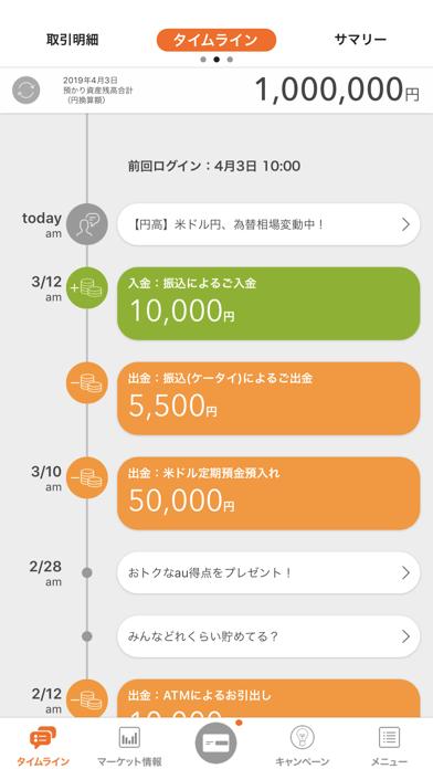 じぶん銀行アプリ ScreenShot4