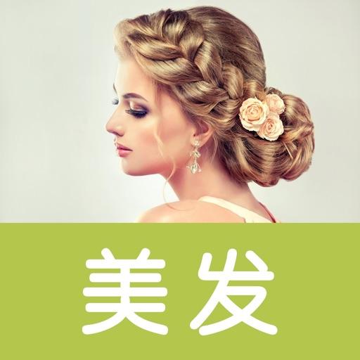 发型设计-明星美发美妆秀秀