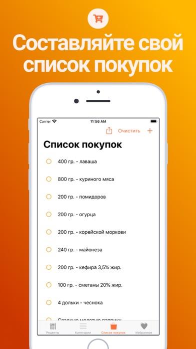 Рецепты на каждый день с фото screenshot 6