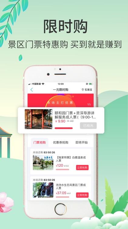 快票出行-机票酒店火车票旅游预订APP screenshot-4