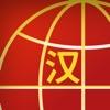 中国語ブラウザ - 漢字にピンインをつけるブラウザ - iPhoneアプリ
