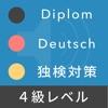 ドイツ語検定4級対策 - Diplom Deutsch