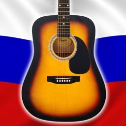 Гитара. Самоучитель и песенник