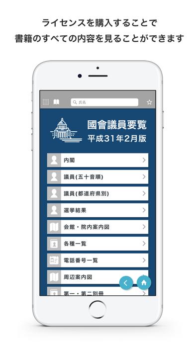国会議員要覧 平成31年2月版のおすすめ画像1
