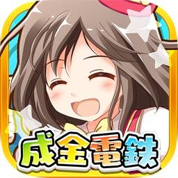 成金電鉄-超ハマる放置系ゲーム