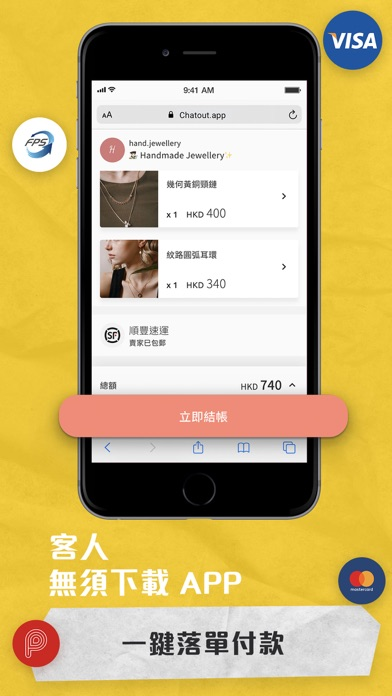 Chatout – 社交媒體收款工具屏幕截图3