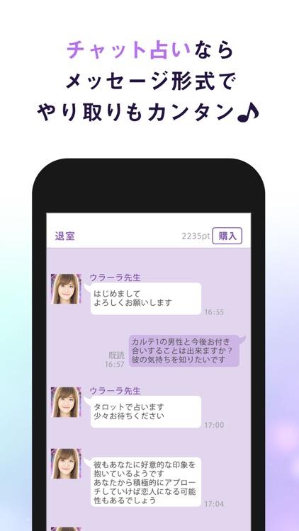 ウラーラ - チャット占い - screenshot-3