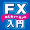 FX入門 FX初心者の為のFXアプリ - iPadアプリ