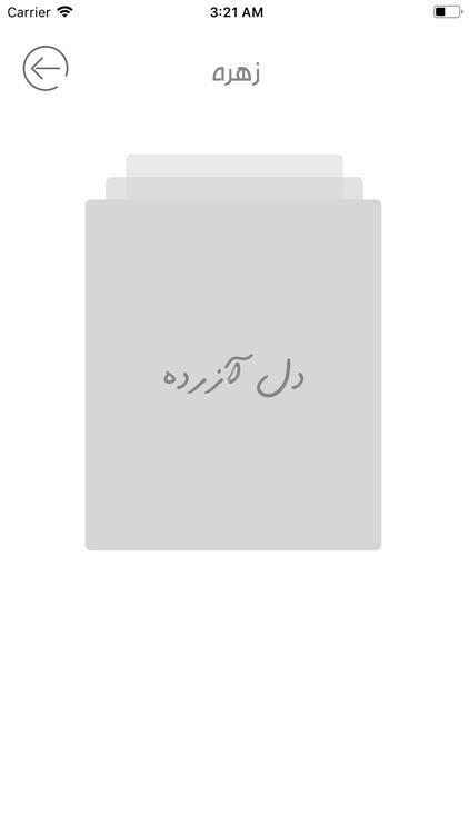 مرکز فارس screenshot-5