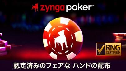 Zynga Poker - Texas Holdemのおすすめ画像1