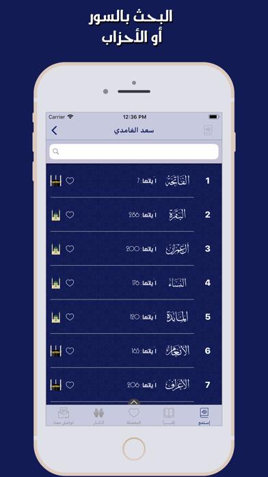 iLove Quran :أحب القران الكريملقطة شاشة4