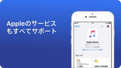 Apple サポートのおすすめ画像6
