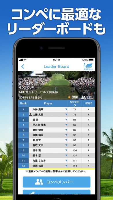 GDOスコア-ゴルフのスコア管理 GPSマップで距離を計測 ScreenShot4