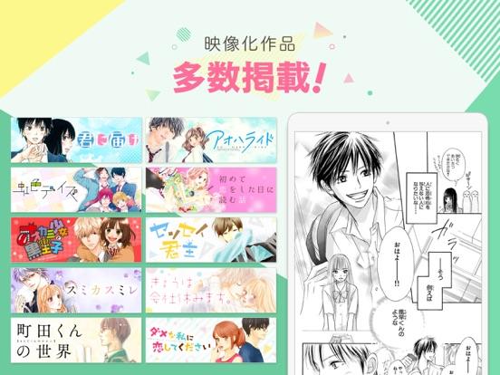 マンガMee-人気の少女漫画が読めるマンガアプリのおすすめ画像2