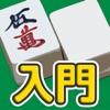 麻雀入門 - 麻雀初心者向け麻雀アプリ - iPadアプリ
