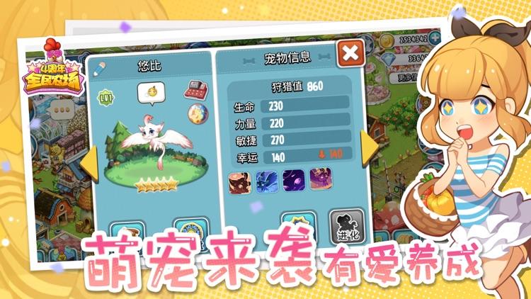 全民农场 screenshot-4