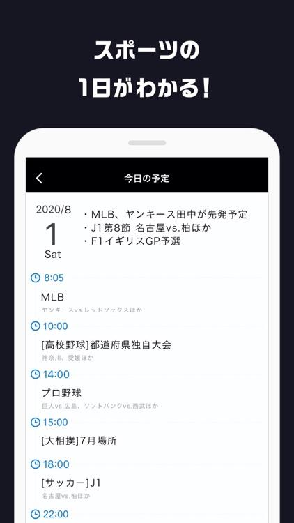 スポーツナビ screenshot-4