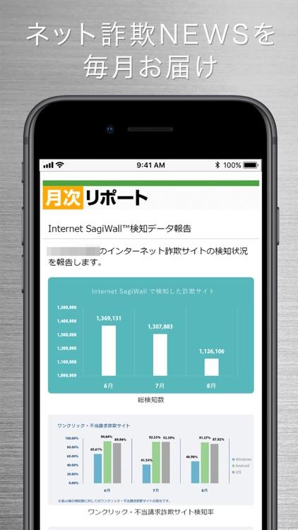 詐欺ウォール / Internet SagiWall screenshot-3