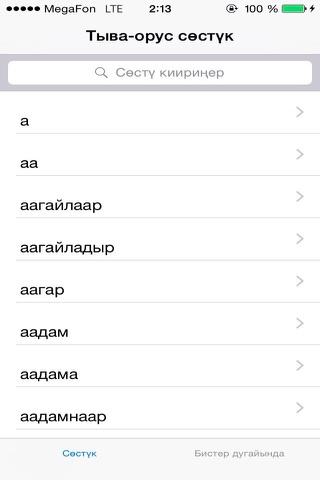Tyvan.ru - náhled