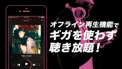 AWA - 音楽ストリーミングサービス screenshot1
