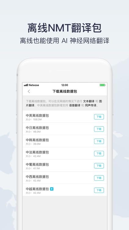 有道翻译官-107种语言翻译 screenshot-5