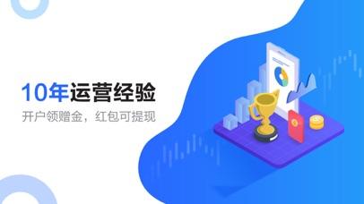 环球外汇-黄金白银投资交易app screenshot one