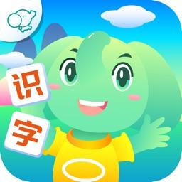 智象识字-儿童早教识字阅读游戏