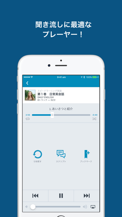 スピードラーニング  受講者様専用アプリ ScreenShot5
