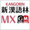 新漢語林MX【大修館書店】(ONESWING)