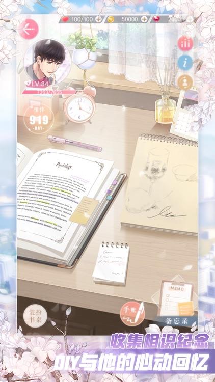 恋与制作人-第二季 screenshot-4