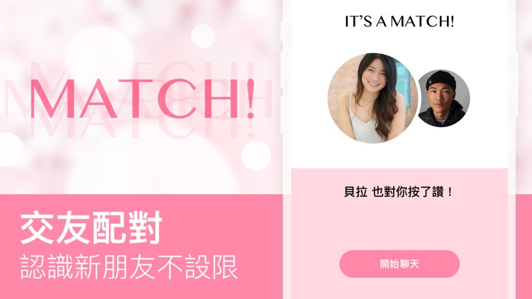 Party Party 交友APP screenshot-3