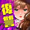 女たちの復讐 - iPhoneアプリ