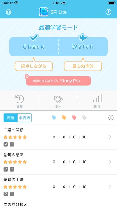 SPI Lite 【Study Pro】 ScreenShot0