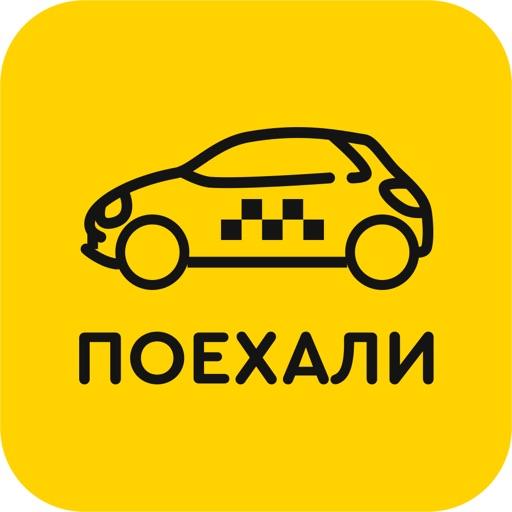 Такси Поехали Минск