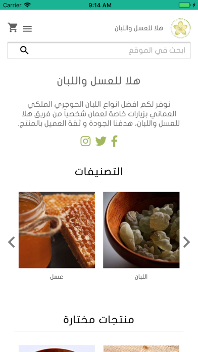Download Hala Honey for Android