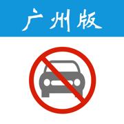 广州限行日历 - 便捷的开四停四查询小助手