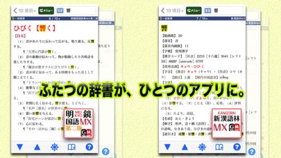 明鏡MX第二版・新漢語林MX【大修館書店】のおすすめ画像2