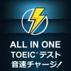 ALL IN ONE TOEIC®テスト音速チャージ! - 新作・人気アプリ iPhone