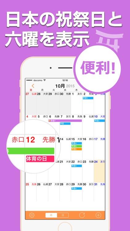 Ucカレンダー - 見やすい人気のスケジュール帳 screenshot-3
