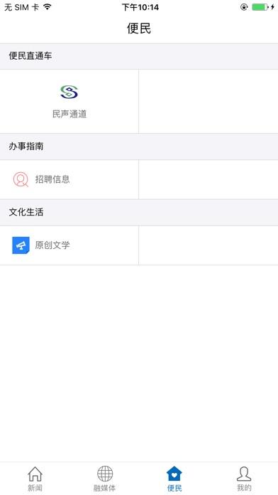 定南发布 app image