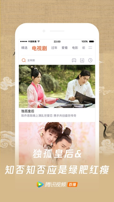 Screenshot for 腾讯视频-怒晴湘西独播 in China App Store
