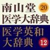 南山堂医学大辞典 第20版・医学英和大辞典 第12版
