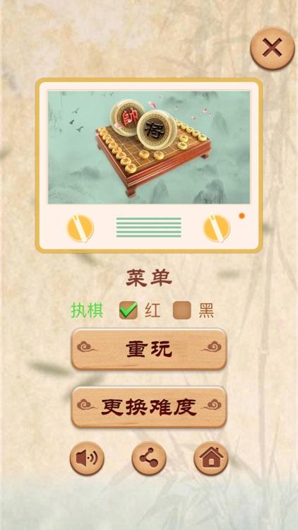 中国象棋 - 双人中国象棋大师 screenshot-6