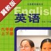 初中英语九年级全一册冀教版