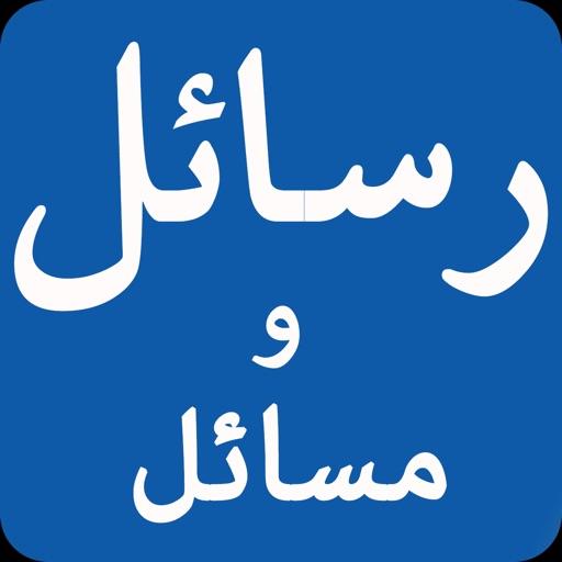 Rasail wa Masail -Syed Maududi
