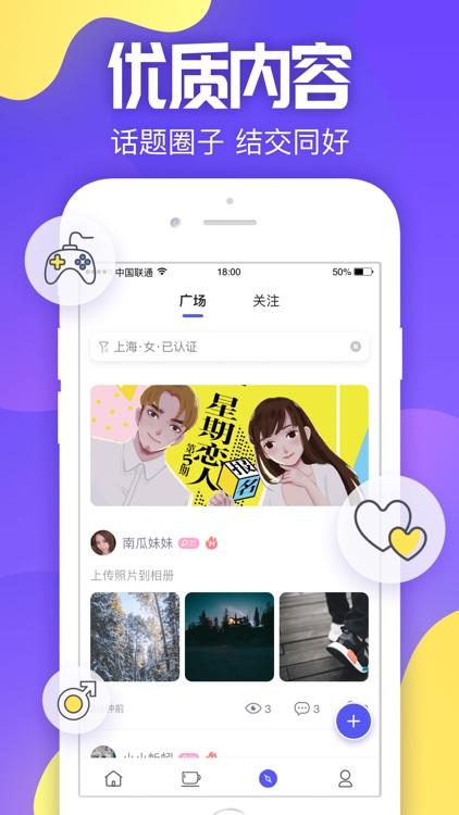 同城美丽约 - 约会交友App screenshot-3