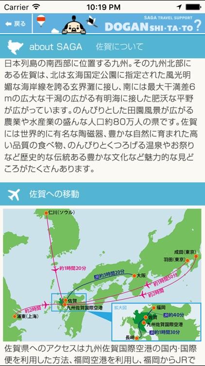 SAGA TRAVEL SUPPORT 【日本語版】