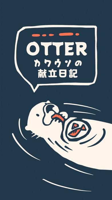 Otter - カワウソの献立日記紹介画像1