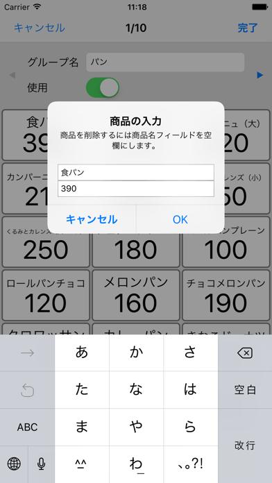 フリマレジ ScreenShot2